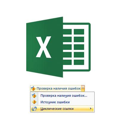 Excel. Предупреждение о циклической ссылке