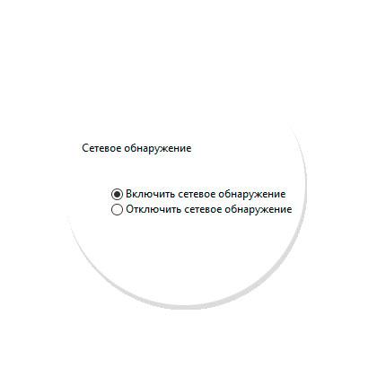 Сетевое-обнаружение Windows