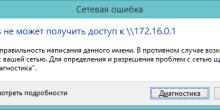 Сетевой доступ закрыт