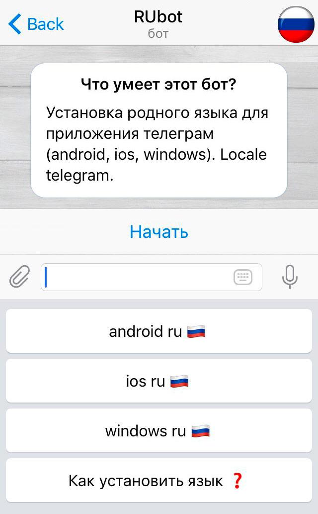Диалог с ботом в Телеграм
