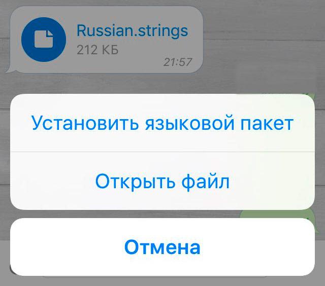 Установка языкового пакета в Telegram