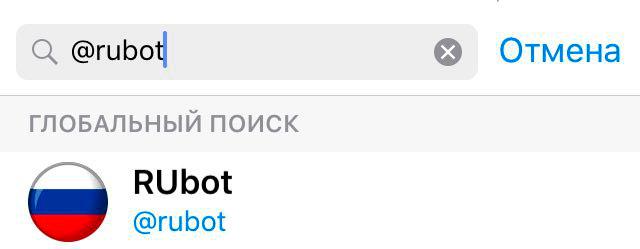 Поиск бота в Telegram