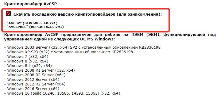 Windows 10 не пускает в личный кабинет. Ненадежные параметры безопасности протокола TLS