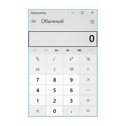 Обычный режим калькулятора в Windows 10