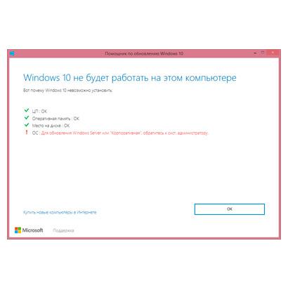"""Для обновления Windows Server или """"Корпоративная"""", обратитесь к сист. администратору"""
