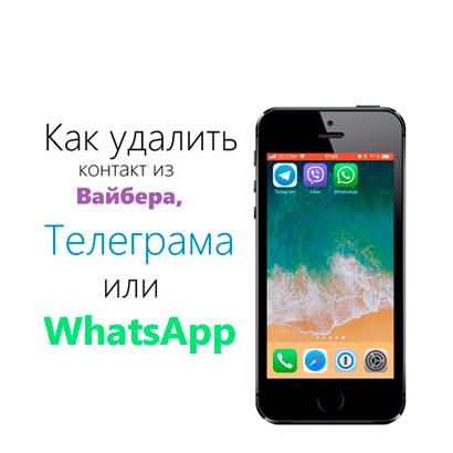 Как удалить контакт в Viber, Telegram или WhatsApp
